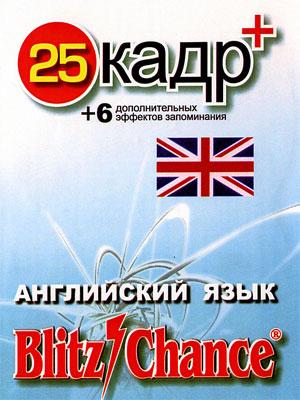 АНГЛИЙСКИЙ 25 КАДР