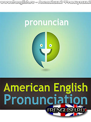 AMERICAN ENGLISH PRONUNCIATION audio podcast Download for free аудио