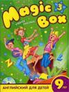 Magic Box решебник