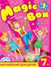 Magic Box книга учителя