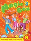 Magic Box ГДЗ