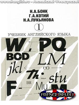 Бонк Котий Лукьянова Учебник Английского Языка