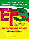 ЕГЭ 2013 Немецкий язык
