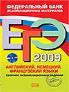 ЕГЭ 2009 немецкий язык