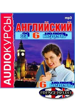 Бесплатные аудиокурсы английского языка