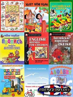 Сказки на английском скачать