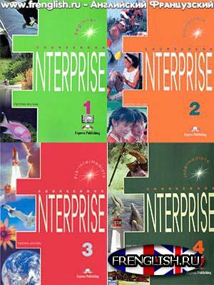 Гдз enterprise 2