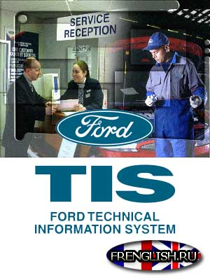 Форд руководство