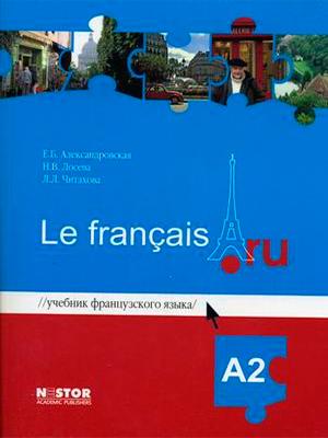 Учебник французский язык 2 класс касаткина часть 2 читать онлайн.