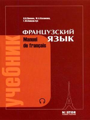 Учебник французского попова казакова