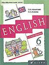 Купить Английский язык 6 класс
