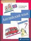 Купить Английский язык 7 класс