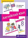 Купить Английский язык 8 класс