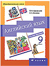 Купить Английский язык 9 класс