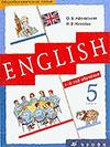 Купить Английский язык 5 класс