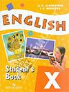 Купить English 10 класс
