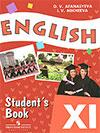 Купить English 11 класс