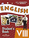 Купить English 8 класс