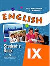 Купить English 9 класс