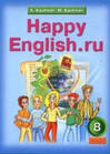 Happy English.ru 8 купить учебник