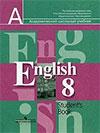 8 класс ГДЗ Кузовлев английский