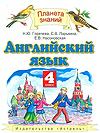 Ларькина 4 учебник