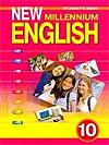 New Millenium English 10 купить учебник
