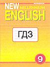 New Millenium English 9 купить учебник