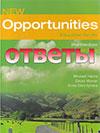 Ответы New Opportunities Intermediate