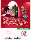 Купить Spotlight 10