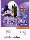 Купить Spotlight 11