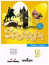 Купить Spotlight 5