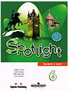 Купить Spotlight 6 students book