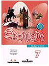Купить Spotlight 7