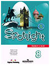 Купить Spotlight 8