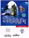 Купить учебник Spotlight 9