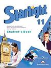 Книга для учителя Starlight 11