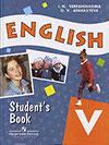 Купить учебник Верещагина 5 класс