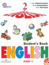 English 2 Верещагина