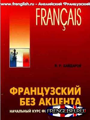 французский язык самоучитель для начинающих аудио скачать бесплатно