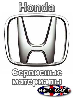 автомобилей · Хонда