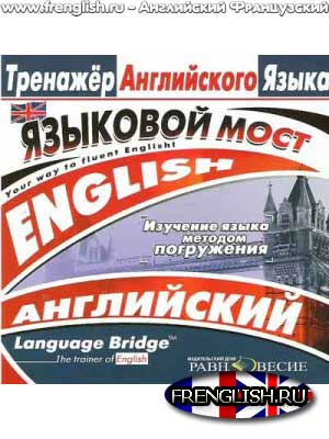 Language Bridge