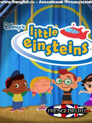 Little Einsteins by Disney
