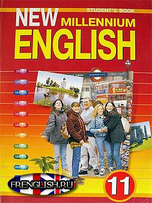 New millennium english 11 класс учебник читать онлайн