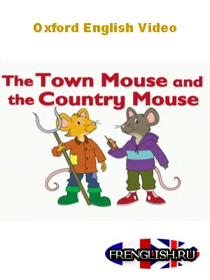 Для малышей the town mouse and the country mouse