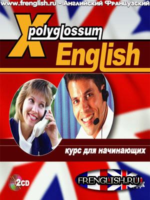 Аудио Курс Английского Языка - фото 5